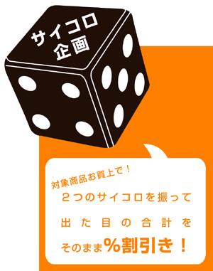 サイコロ企画(出た目で割引率が変わる!?)