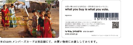 sisamメンバーズカードは、実店舗にて、お買い物時にお渡ししております