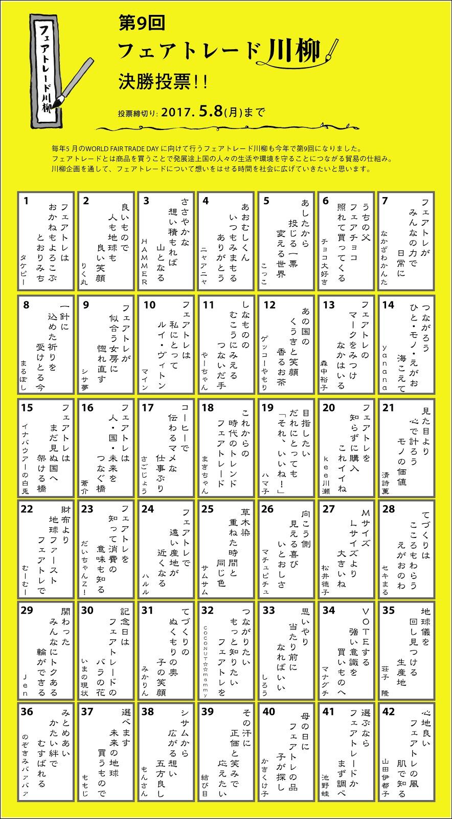 全42作品 投票締切り: 2015. 5.12(火)まで